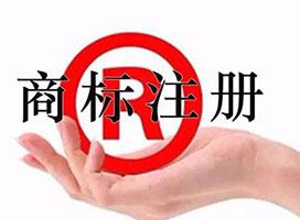 广安商标注册公司简介