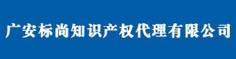 广安商标注册_代理_申请